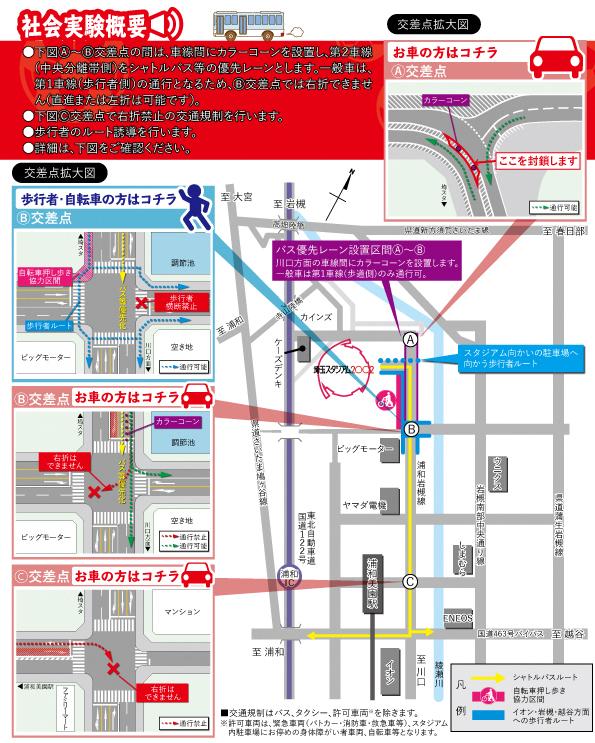 さいたま市美園地区における第3回交通社会実験の実施『試合終了後のシャトルバス優先走行化』