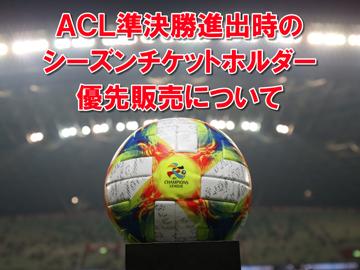 ACL 準決勝(シーズンチケット対象外)のシーズンチケットホルダー優先販売について