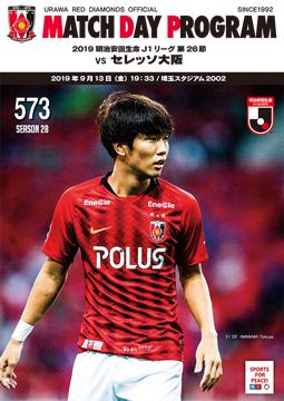 明治安田生命J1リーグ 第26節 vs セレッソ大阪 試合情報