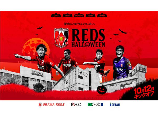 REDS HALLOWEEN(レッズハロウィン)特設サイトオープン