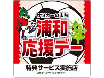 『サッカーのまち 浦和応援デー』実施について