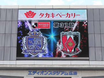 明治安田生命J1リーグ 第31節 vs サンフレッチェ広島 試合情報