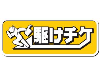 ホーム埼スタで熱いサポートを! 【11/5(火) vs 川崎フロンターレ】