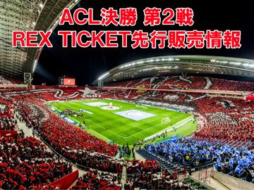 AFCチャンピオンズリーグ2019 決勝 REX TICKET先行販売情報!