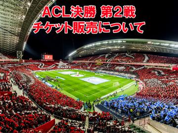 AFCチャンピオンズリーグ2019 決勝のチケット販売について