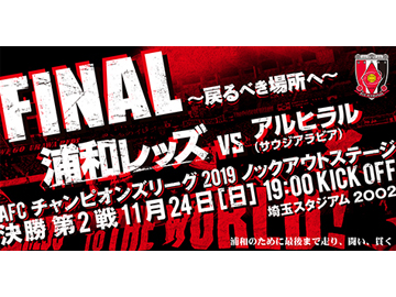 ACL ノックアウトステージ 決勝 第2戦 vs アルヒラル 試合情報