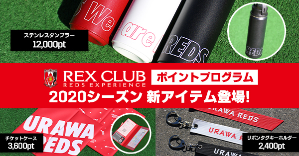 【REX CLUB】 ポイント交換アイテム 2020シーズン新アイテム登場