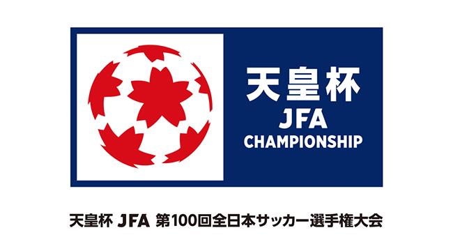 天皇杯 JFA 第100回全日本サッカー選手権大会について