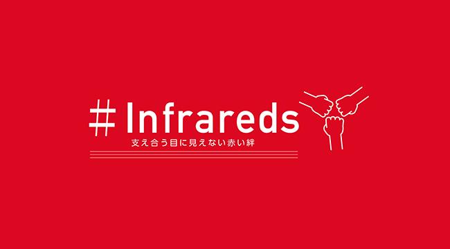浦和レッズパートナー商品・サービス紹介 #infrareds(インフラレッズ)