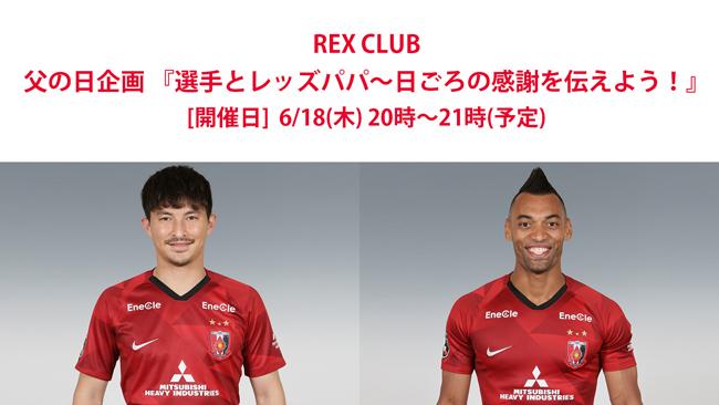 【REX CLUB】『選手とレッズパパ~日ごろの感謝を伝えよう!』を開催
