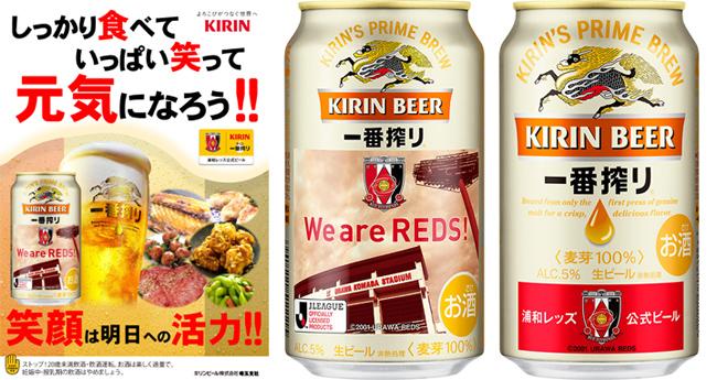 キリン一番搾り『浦和レッズ応援デザイン缶』限定発売