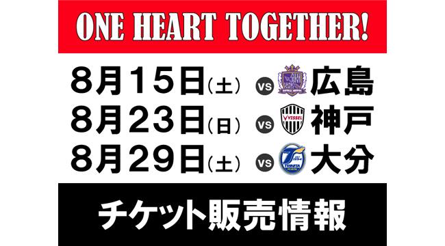 8/15(土) vs 広島以降のホームゲームチケット販売について