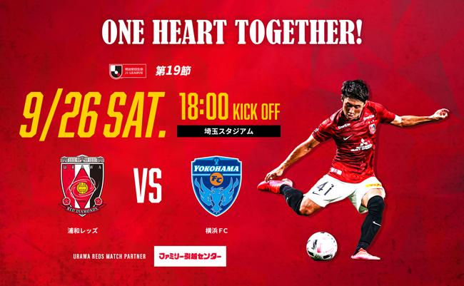 明治安田生命J1リーグ 第19節 vs 横浜FC 試合情報