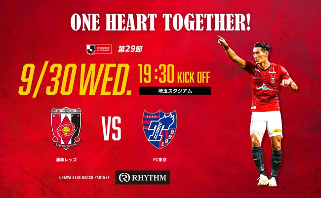 明治安田生命J1リーグ 第29節 vs FC東京 試合情報