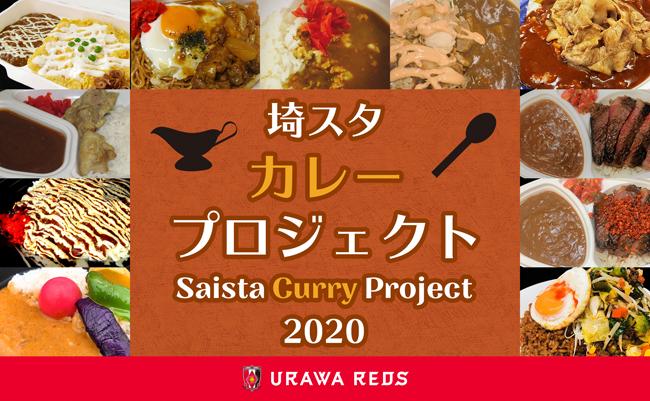「埼スタカレープロジェクト2020」スタート!