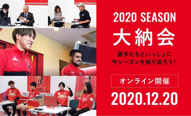一般社団法人 浦和レッズ後援会 2020オンライン大納会 映像公開のお知らせ