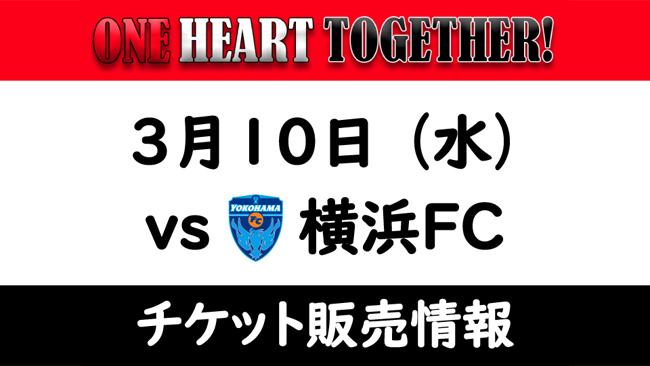 3/10(水) vs 横浜FC ホームゲームチケット販売について