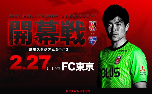 明治安田生命J1リーグ 第1節 vs FC東京 試合情報