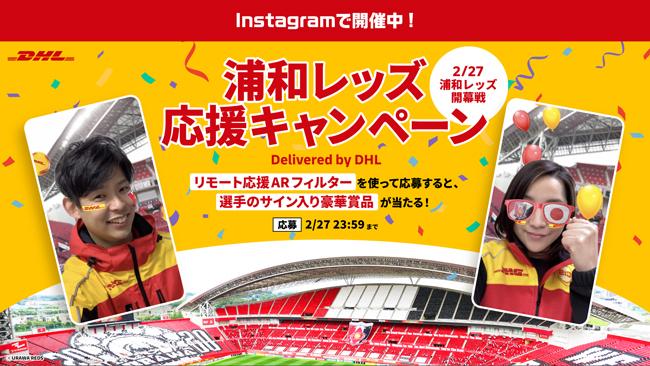 『浦和レッズ応援キャンペーン Delivered by DHL』 実施中!