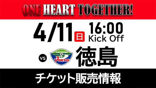 4/11(日) vs 徳島ヴォルティス ホームゲームチケット販売について