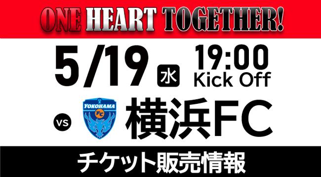 5/19(水) vs 横浜FC ホームゲームチケット販売について