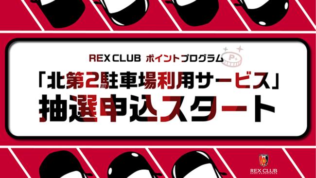【REX CLUB】ポイント交換 5/19(水)横浜FC戦『埼玉スタジアム 北第2駐車場の利用サービス』 抽選受付開始のお知らせ