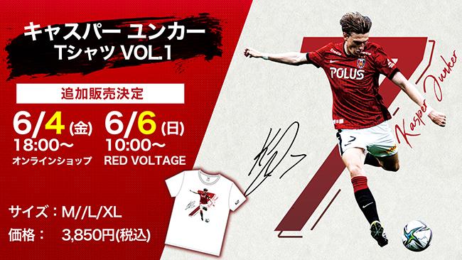 『キャスパー ユンカー Tシャツ VOL.1』追加販売のお知らせ