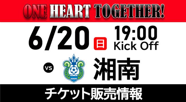 6/20(日) vs 湘南ベルマーレ ホームゲームチケット販売について