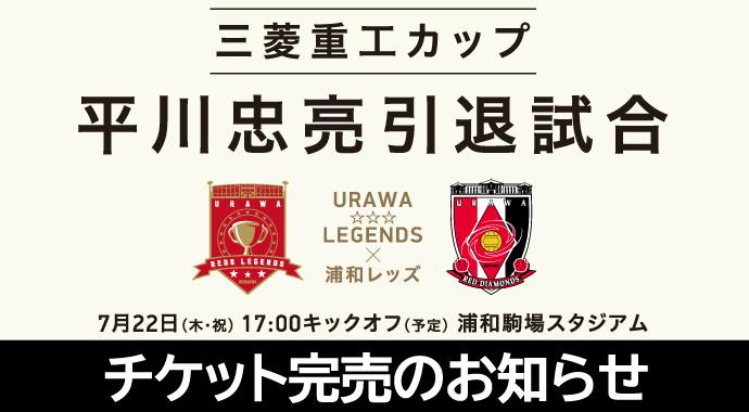 三菱重工カップ 平川忠亮引退試合 チケット完売のお知らせ 