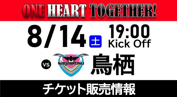 8/14(土) vs サガン鳥栖 ホームゲームチケット販売について