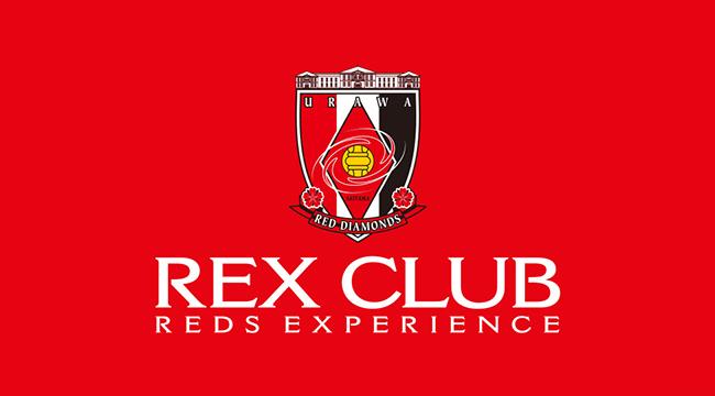 2021年度REX CLUB REGULAR会員(有料会員)入会受付終了について